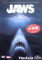 Jaws (1975) (DVD) (30th Anniversary Edition) (Hong Kong Version)