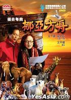 Gospel Cantonese Opera Karaoke Series - Noah's Ark (DVD)