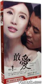 Dare To Love (H-DVD) (Ep. 1-30) (End) (China Version)