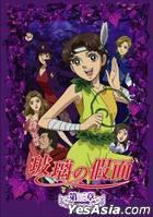 Glass Mask (DVD) (Vol.3 Of 4) (Taiwan Version)