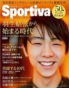 Sportiva Figure Skate Hanyuu Yuzuru no Gekitou