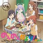 Radio CD 'Non Non Biyori Web Radio Non Non Dayori! Nanon' Vol.1 (Japan Version)