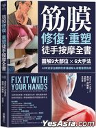 Fix It With Your Hands :Reshaping Fascia for Pain Relief and Improved Function