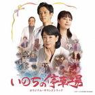 Movie Inochi no Teishaba Original Soundtrack (Japan Version)