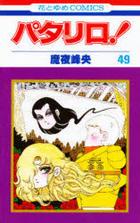 patariro 49 hanatoyume komitsukusu hana to yume 43801 48