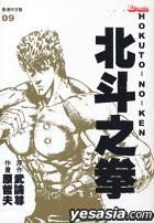 Hokuto-No-Ken Vol.9