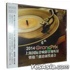 2014上海国際音響影音試聽展 (24K Gold) (中国版) - 純音樂