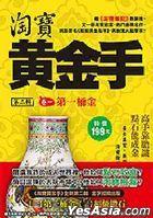 Tao Bao Huang Jin Shou Ii  Juan1  Di Yi Tong Jin
