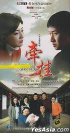 Qian Gua (DVD) (End) (China Version)