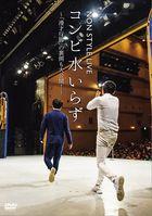 NON STYLE LIVE Konbi Mizu Irazu - 'Manzai Angya' no Uragawa mo Daikokai! (Japan Version)
