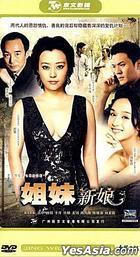 Jie Mei Xin Niang (H-DVD) (End) (China Version)