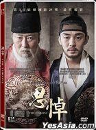 The Throne (2015) (DVD) (Hong Kong Version)