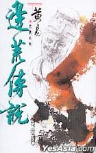 黃易異俠系列 - 邊荒傳說(第24卷)
