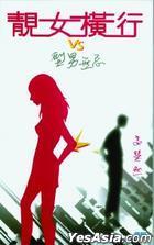 Jing Nu Heng Xing vs  Xing Nan Wu Ji
