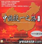 The Road to the Reunification of China