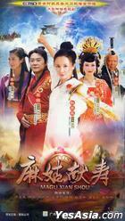 Ma Gu Xian Shou (H-DVD) (End) (China Version)