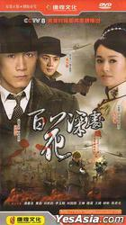 Bai Hua Shen Chu (H-DVD) (End) (China Version)