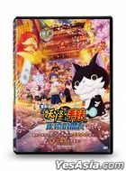 Yo-kai Watch : Forever Friends (2018) (DVD) (Taiwan Version)