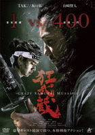 Crazy Samurai Musashi (DVD) (English Subtitled) (Japan Version)