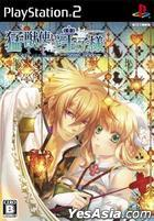 Beast Master and Prince Snow Bride (Normal Edition) (Japan Version)