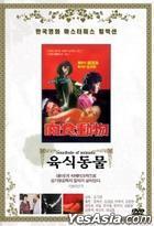 肉食動物 (DVD) (韓國版)