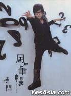 Time (Taiwan Version)