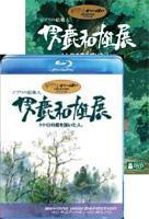 Oga Kazuo Exhibition: Ghibli No Eshokunin - The One Who Painted Totoro's Forest (Blu-ray + DVD) (English Subtitled) (Japan ...
