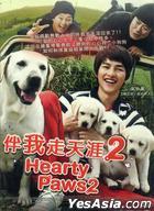 マウミ 2 (DVD) (台湾版)