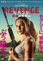 Army Of One (DVD) (Japan Version)