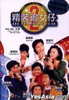 The Romancing Star 2 (1988) (DVD) (Remastered Edition) (Hong Kong Version)