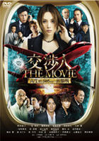 交涉人 The Movie: Time Limit 高度10,000m的頭腦戰 (DVD) (日本版)