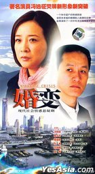 Marriage Crisis (H-DVD) (End) (China Version)