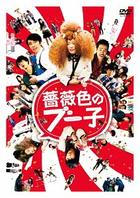 Barairo no Buko (DVD) (Standard Edition) (Japan Version)
