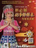 Hao Shi Yang Yang Lai (CD + Karaoke DVD) (Malaysia Version)