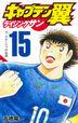 足球小将 -RISING SUN 15