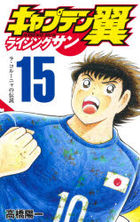 Captain Tsubasa -RISING SUN 15