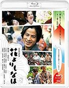 Hana (Blu-ray) (English Subtitled) (Japan Version)