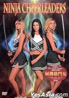 Ninja Cheerleaders (DVD) (Hong Kong Version)
