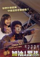 加油男孩 (DVD) (台灣版)