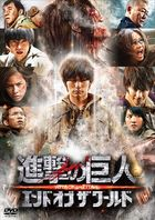 Attack On Titan Part 2: End Of The World (2015) (DVD) (Normal Edition) (Japan Version)
