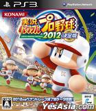 实况 Powerful 职业棒球 2012 决定版 (日本版)