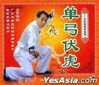 Guang Dong Chuan Tong Hong Quan - Dan Gong Fu Hu (VCD) (China Version)