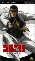 GOLGO 13 BEST SELECTION 2 (Japan Version)
