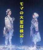 Moma no Kasei Tanken Ki (2020)  (Japan Version)