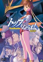 Gunbuster 劇場版 (DVD) (日本版)