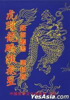 Hu Yue Long Teng Yan Fei Xing