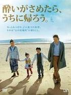 Wandering Home (DVD) (English Subtitled) (Japan Version)