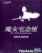 魔女宅急便 (1989) (Blu-ray) (香港版)