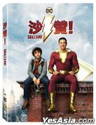 Shazam! (2019) (DVD) (2-Disc Edition) (Taiwan Version)
