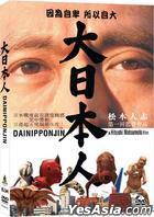 Dainipponjin (DVD) (English Subtitled) (2-Disc Edition) (Hong Kong Version)